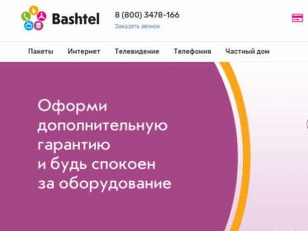 Башинформсвязь: как узнать задолженность за интернет по лицевому счету, Баштел