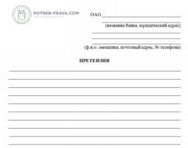 Заявление в прокуратуру о неправомерных действиях сотрудников банка втб 24
