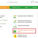 Как положить деньги на карту Халва Совкомбанка без комиссии?