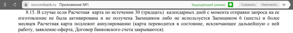 Что нужно знать об активации карты Халва Совкомбанка?