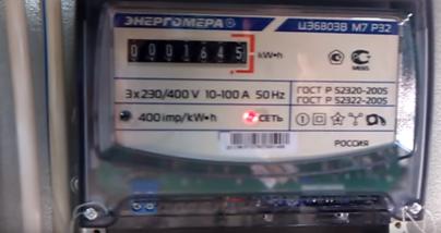 проверить задолженность по электричеству