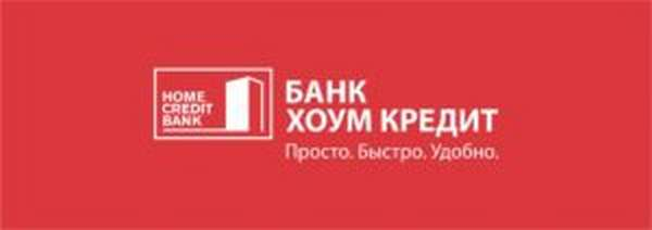 хоум кредит банк депозиты процентные ставки займ онлайн на длительный срок казахстан