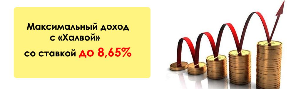 Депозиты и вклады для физических лиц в Cовкомбанке на 2019 год процентные ставки на сегодня